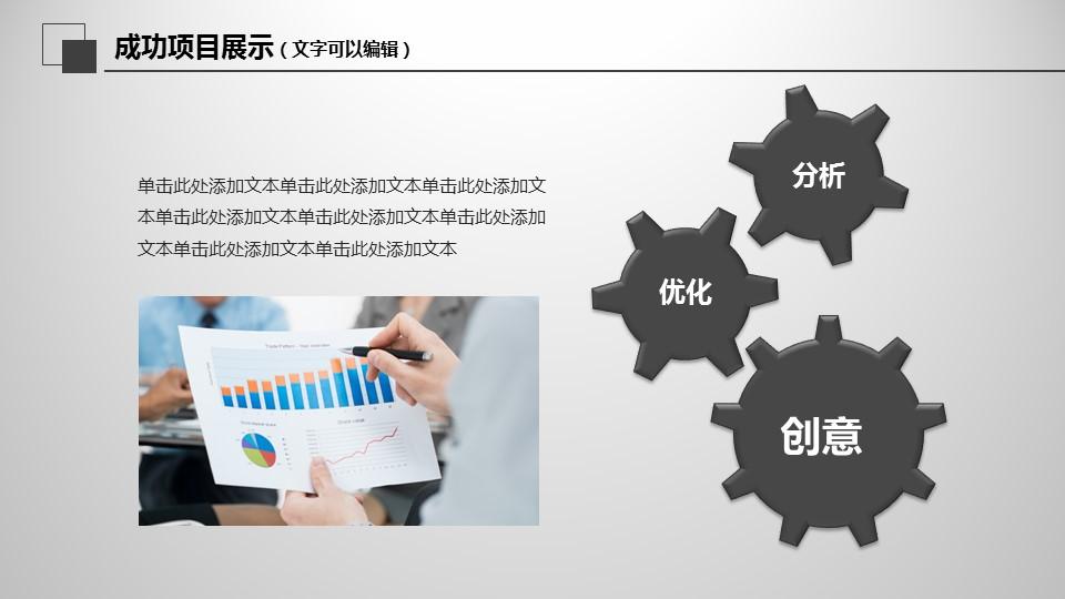 年度工作總結商務PPT模板下載_預覽圖17