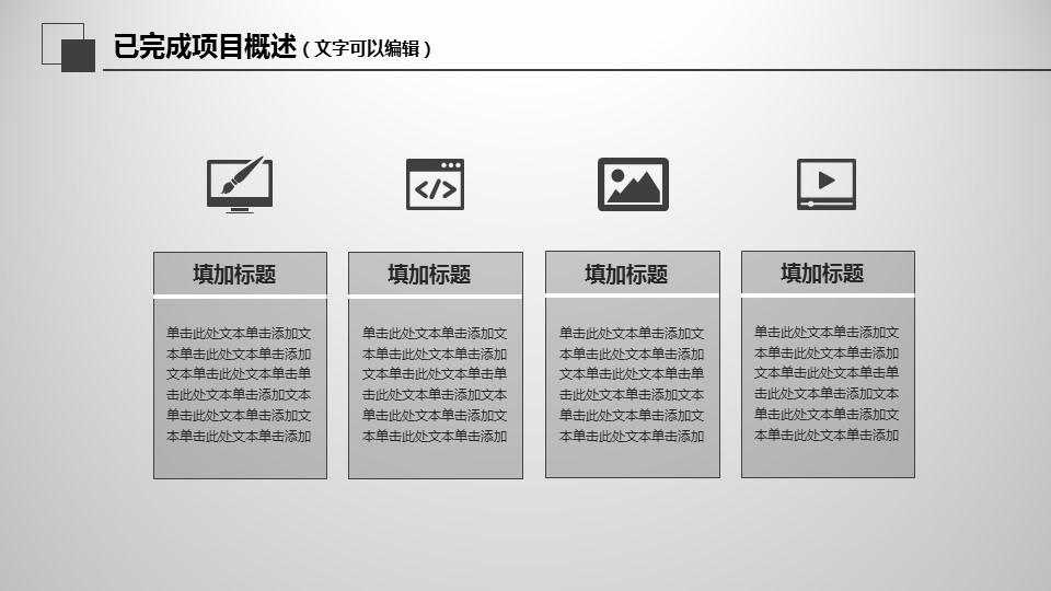 年度工作總結商務PPT模板下載_預覽圖22