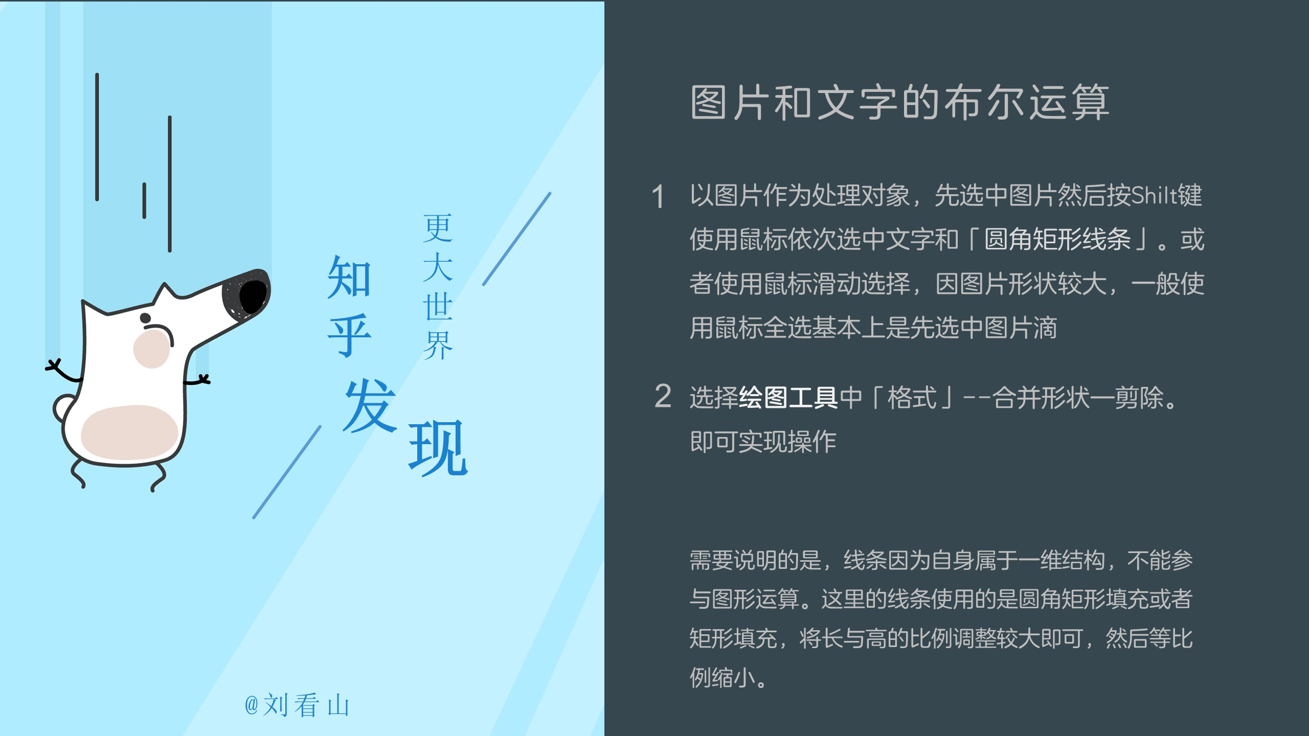 能提高PPT制作效率的5大类技巧