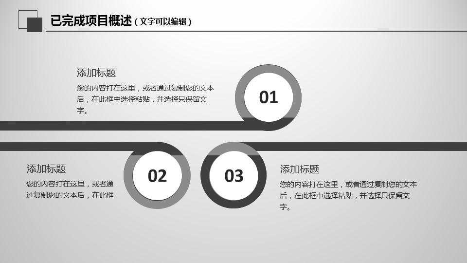 年度工作總結商務PPT模板下載_預覽圖23