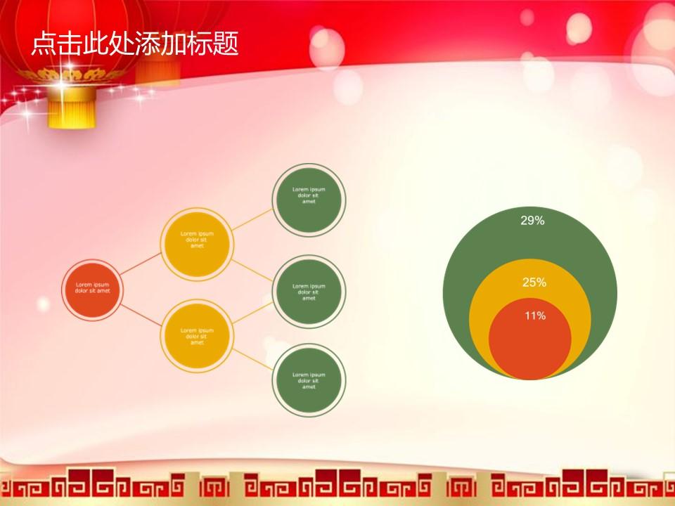 新春動態PPT模板下載_預覽圖21