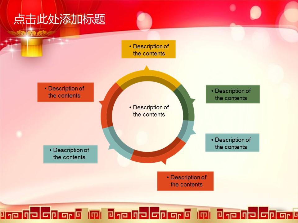 新春動態PPT模板下載_預覽圖11