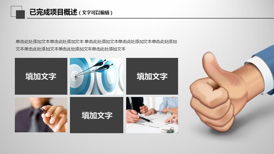 年度工作總結商務PPT模板下載_預覽圖25