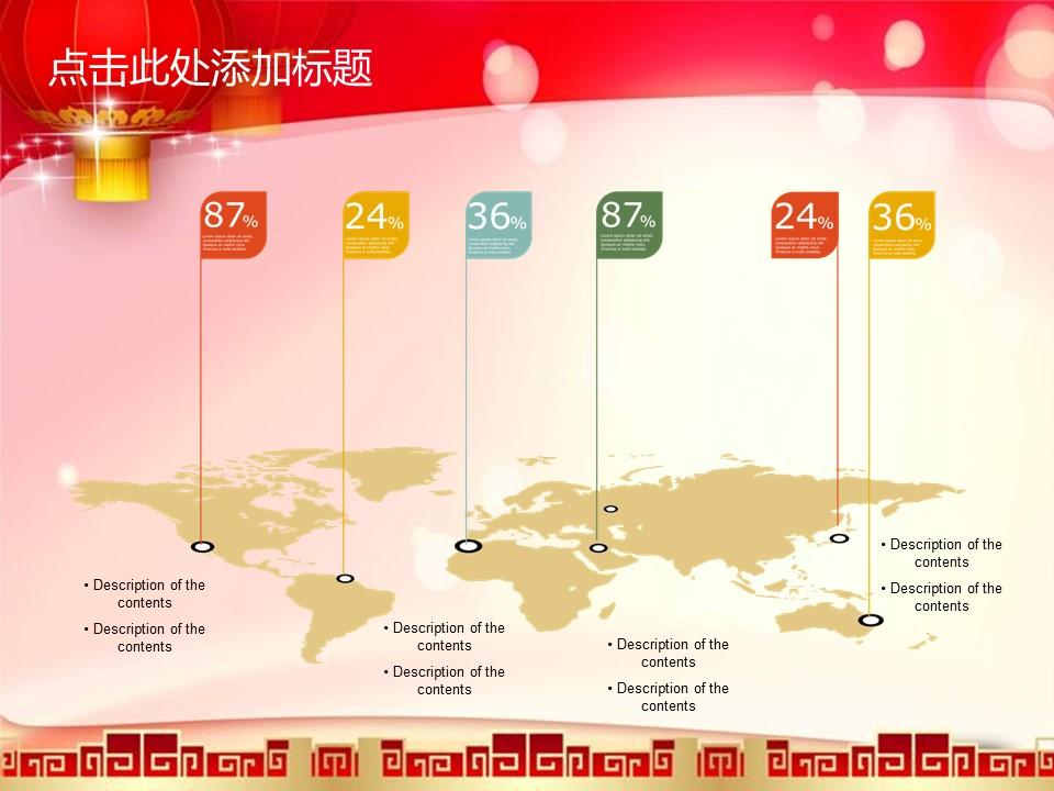 新春動態PPT模板下載_預覽圖12