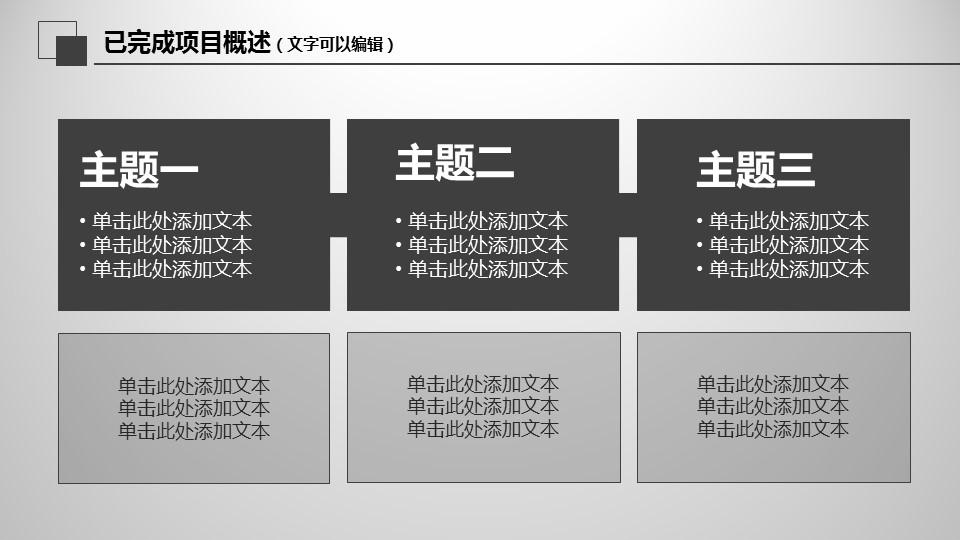 年度工作總結商務PPT模板下載_預覽圖24