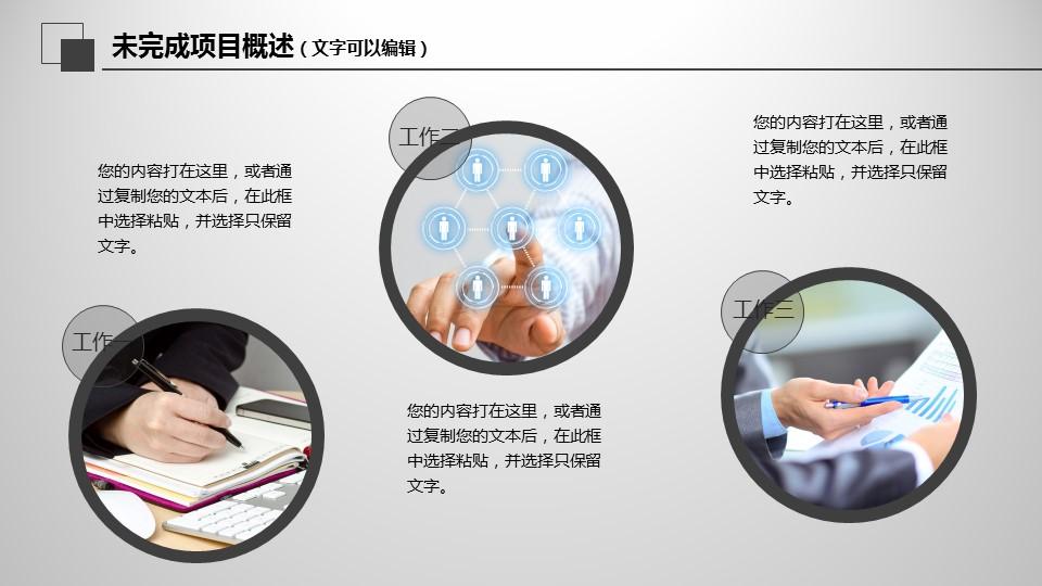年度工作總結商務PPT模板下載_預覽圖21