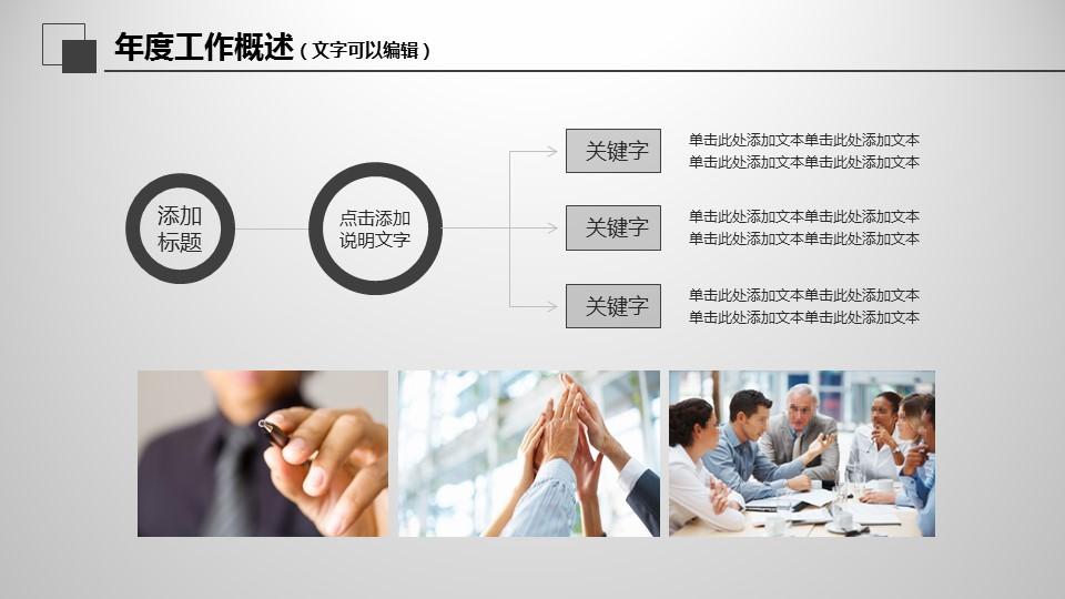 年度工作總結商務PPT模板下載_預覽圖29