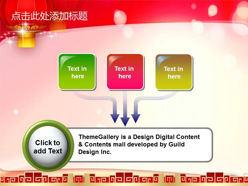新春動態PPT模板下載_預覽圖33