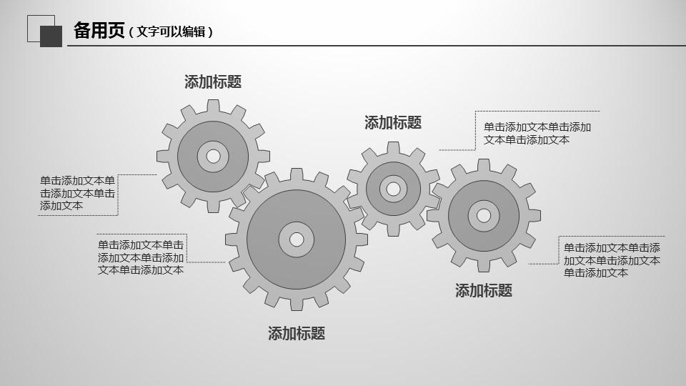 年度工作總結商務PPT模板下載_預覽圖3