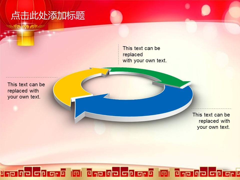 新春動態PPT模板下載_預覽圖2