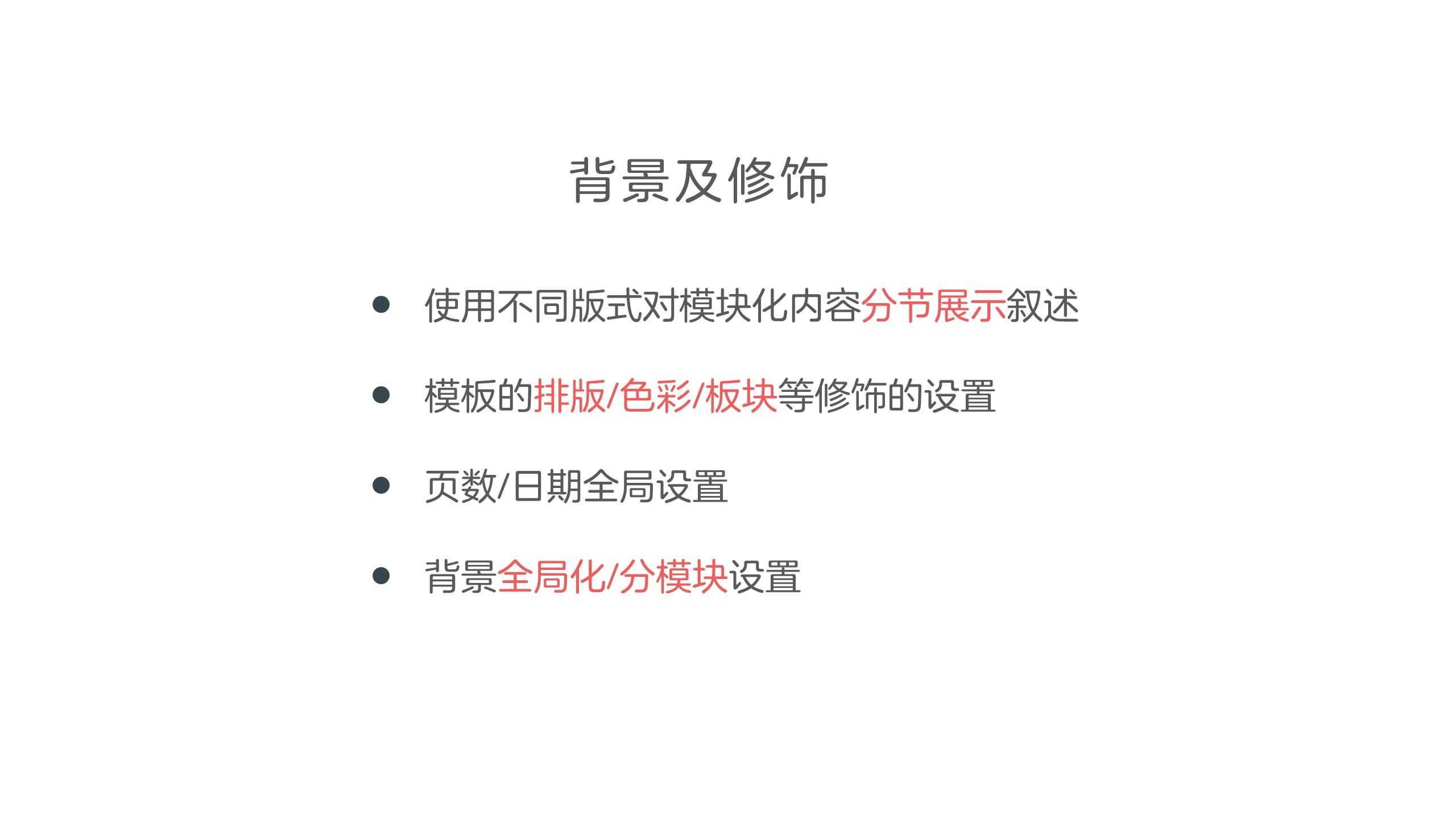 幻灯片中的点 君陵的PPT小院杂谈2