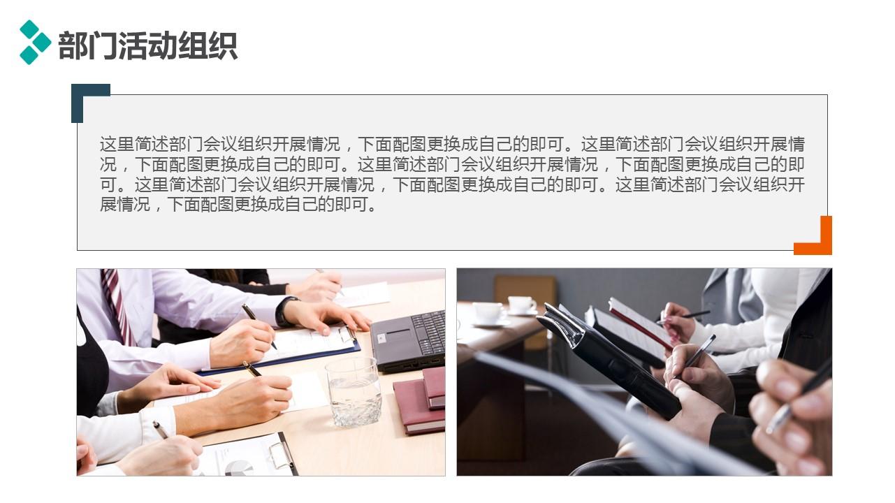 個人述職報告彩色PPT模板下載_預覽圖9