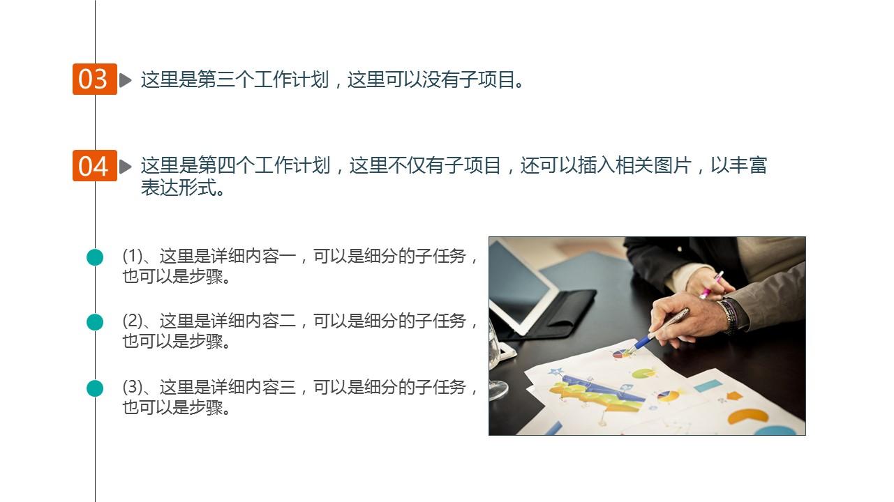 個人述職報告彩色PPT模板下載_預覽圖26