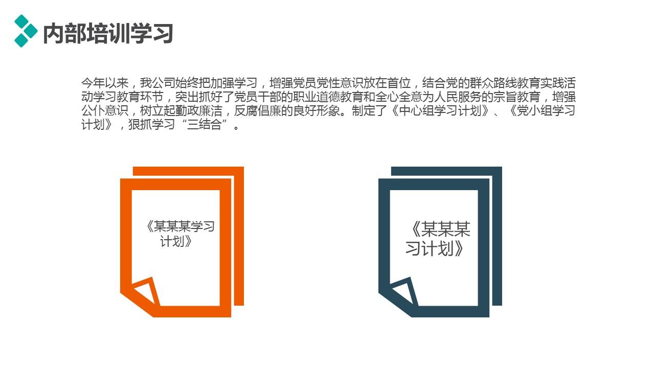 個人述職報告彩色PPT模板下載_預覽圖11