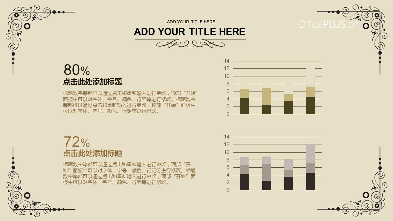 卡其色古典风格项目策划PPT模板下载_预览图11