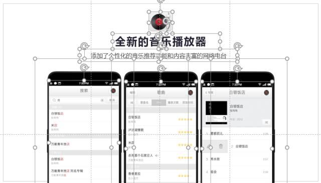 全世界都会用的手机截图,怎么处理才好看 | 三顿食堂PPT教程1