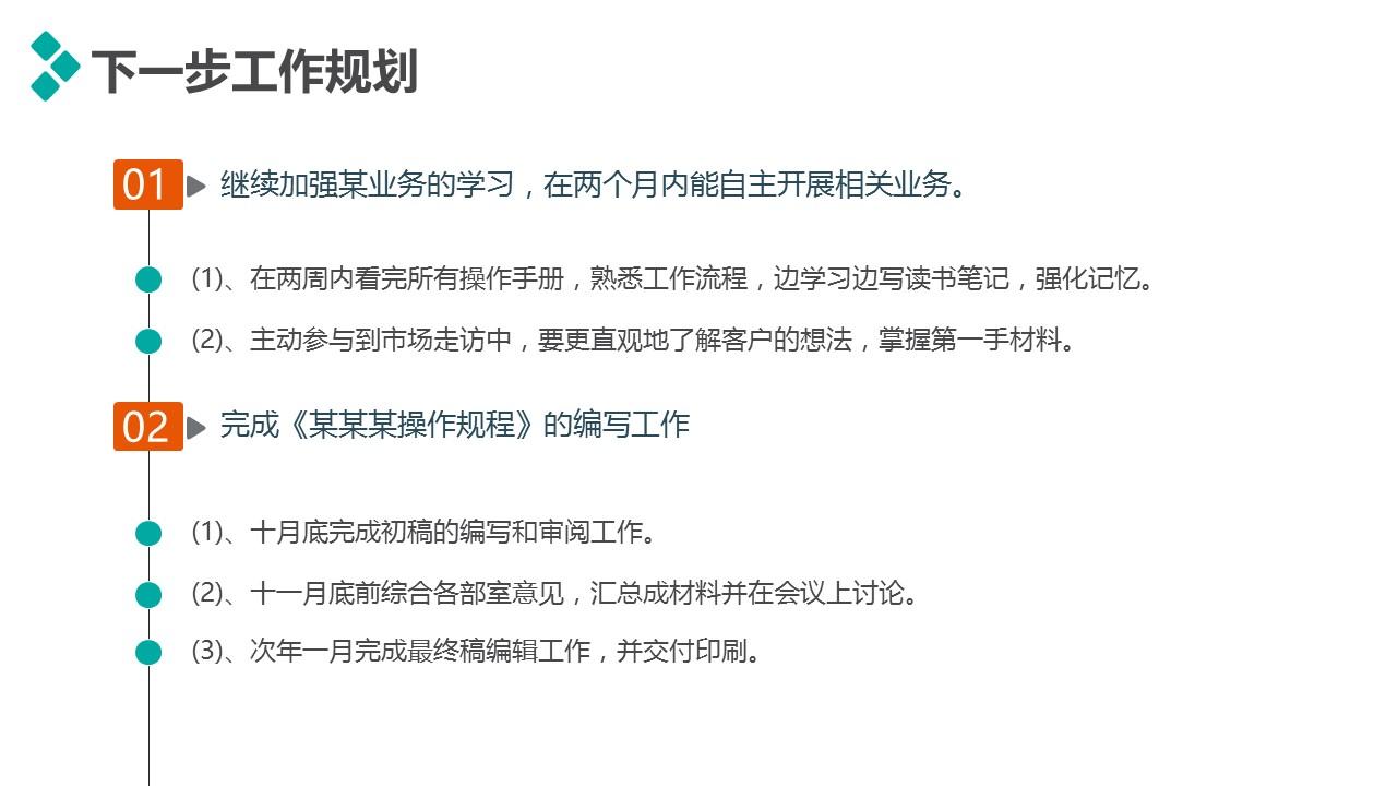 個人述職報告彩色PPT模板下載_預覽圖25