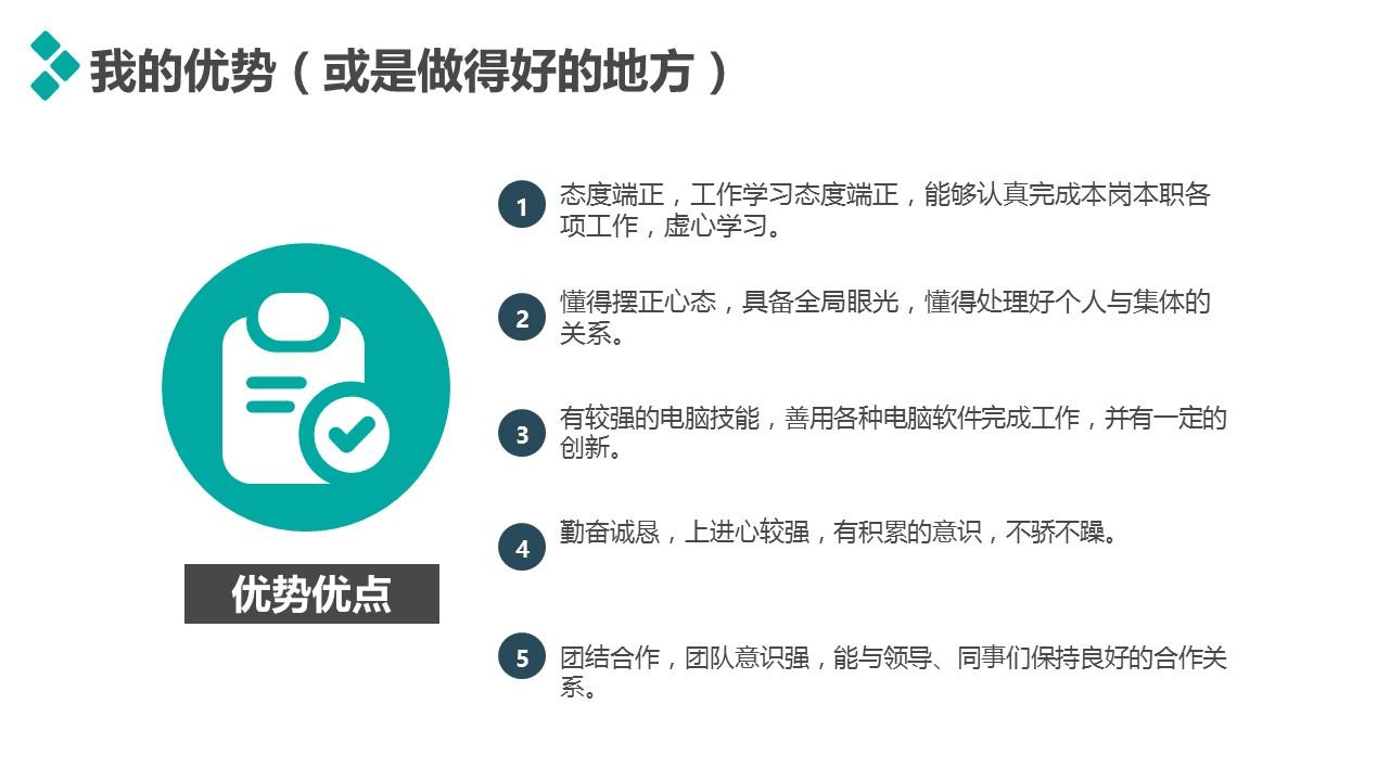 個人述職報告彩色PPT模板下載_預覽圖14