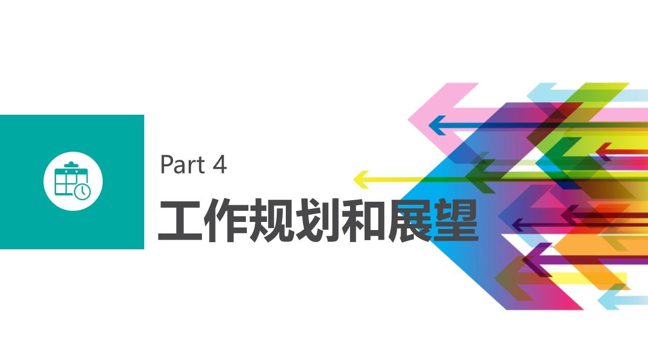 個人述職報告彩色PPT模板下載_預覽圖22