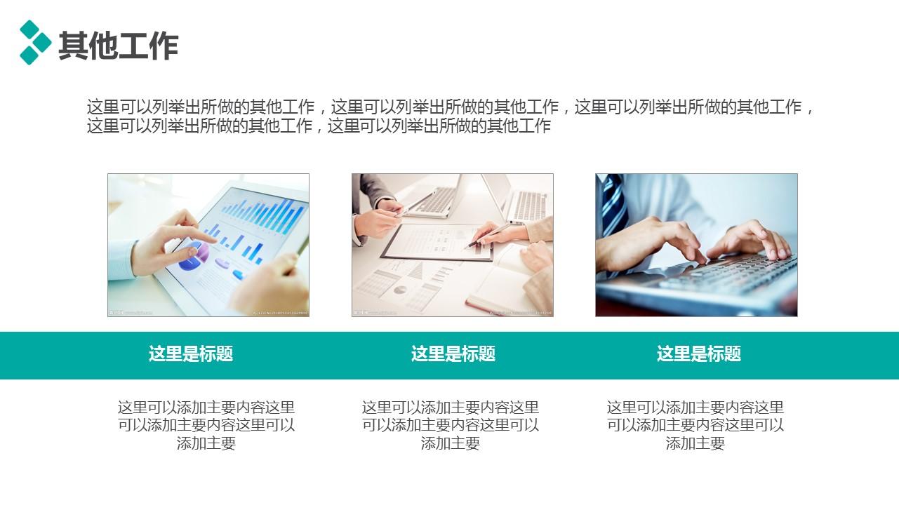 個人述職報告彩色PPT模板下載_預覽圖12