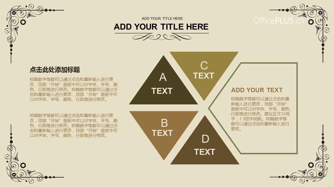 卡其色古典风格项目策划PPT模板下载_预览图12