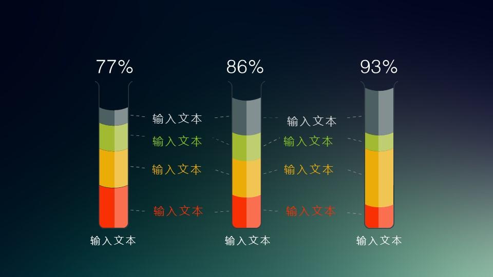 多色彩个性柱状图PPT素材模板下载_预览图1