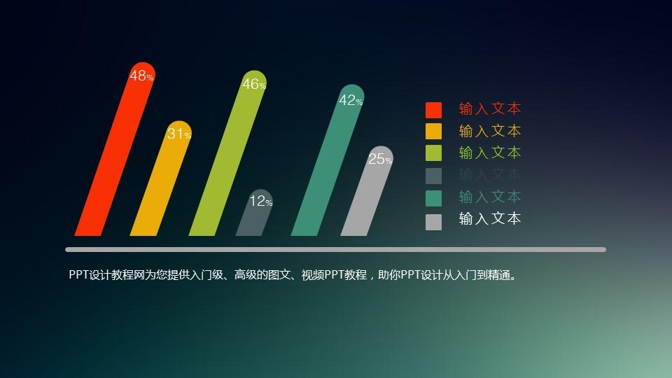 倾斜的个性柱状图PPT素材_预览图1