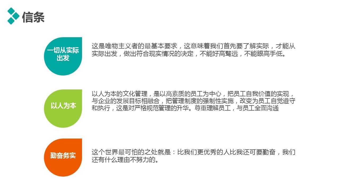 個人述職報告彩色PPT模板下載_預覽圖16