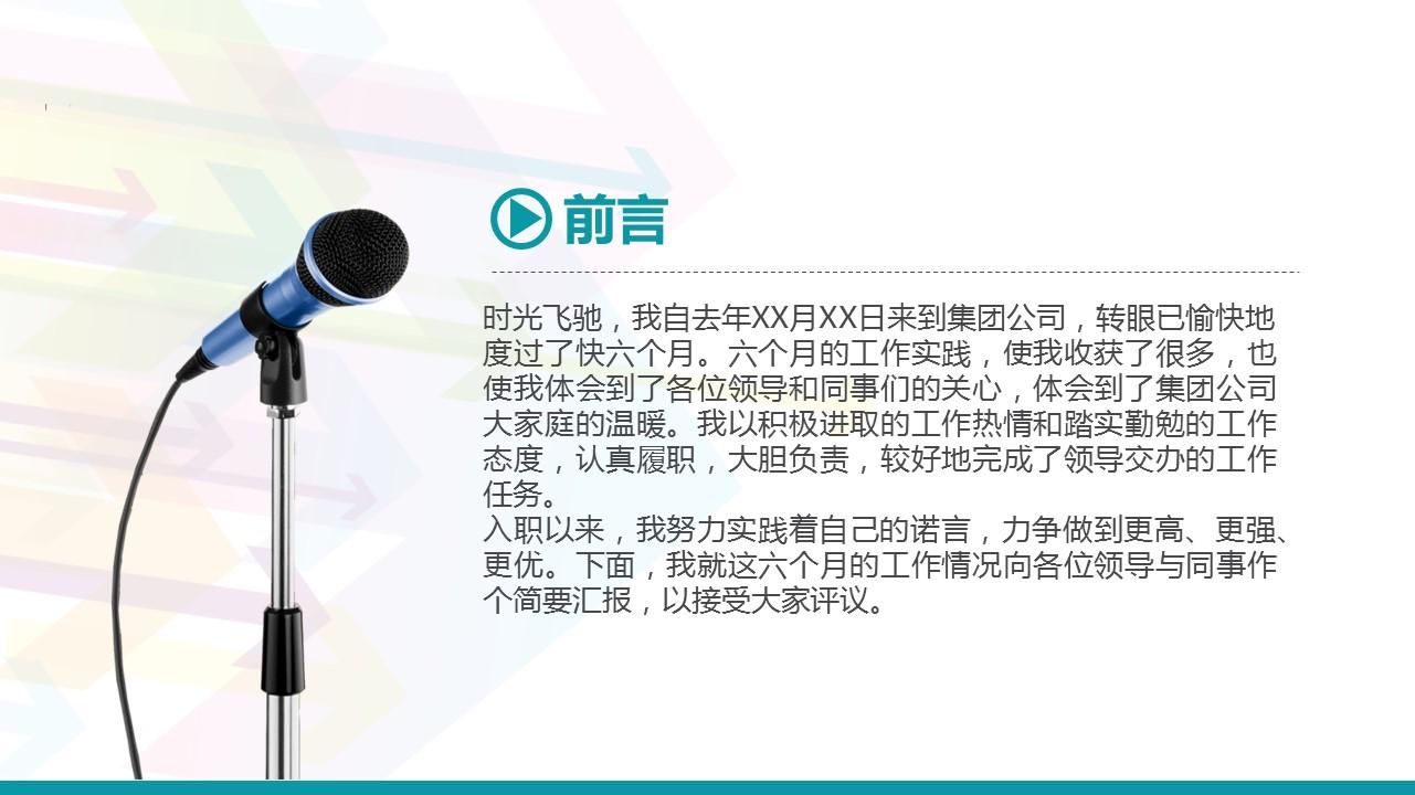 个人述职报告彩色PPT模板下载_预览图2