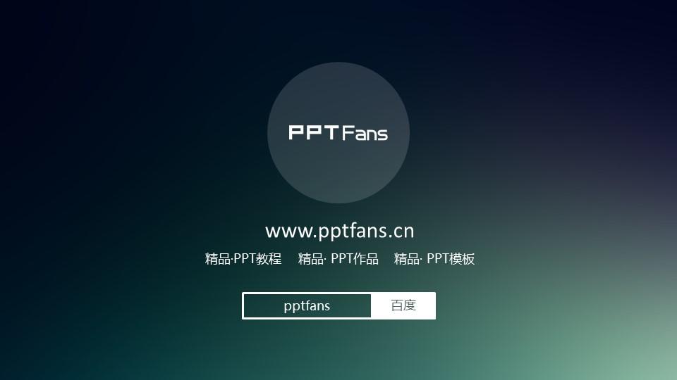 量杯状的柱状图PPT模板素材_预览图2