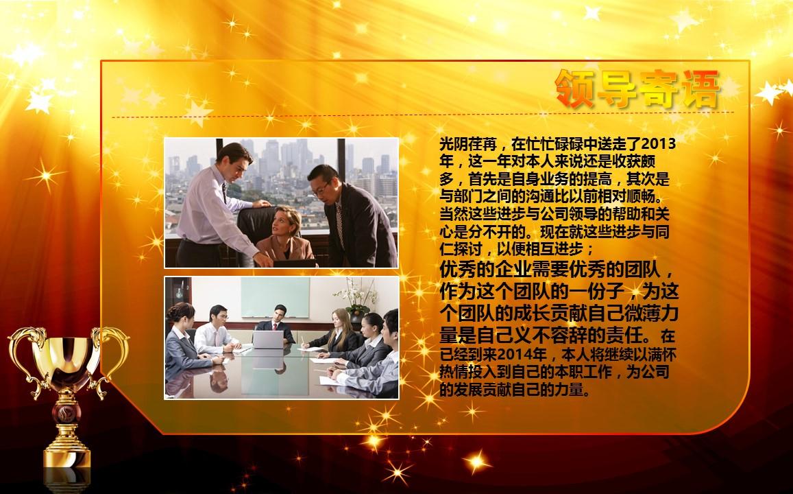 年度先进员工表彰典PPT模板下载_预览图2