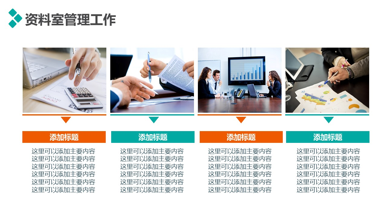 個人述職報告彩色PPT模板下載_預覽圖10