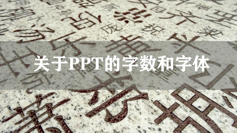 PPT的字数和字体如何才算适度