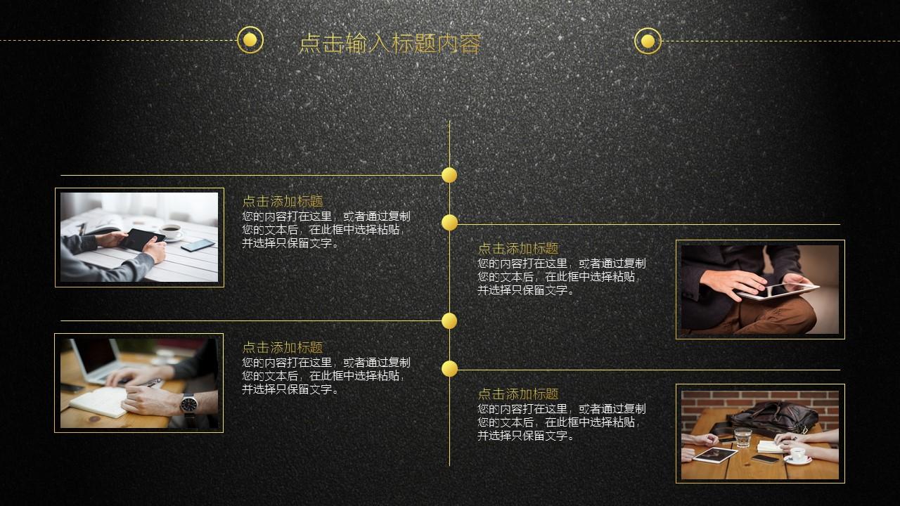 年终工作总结暨新年计划PPT模板_预览图2