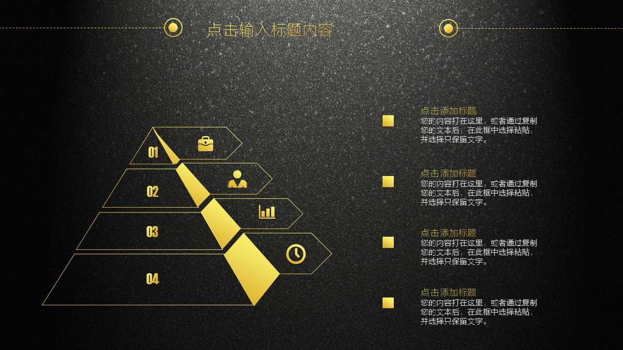 年终工作总结暨新年计划PPT模板_预览图8