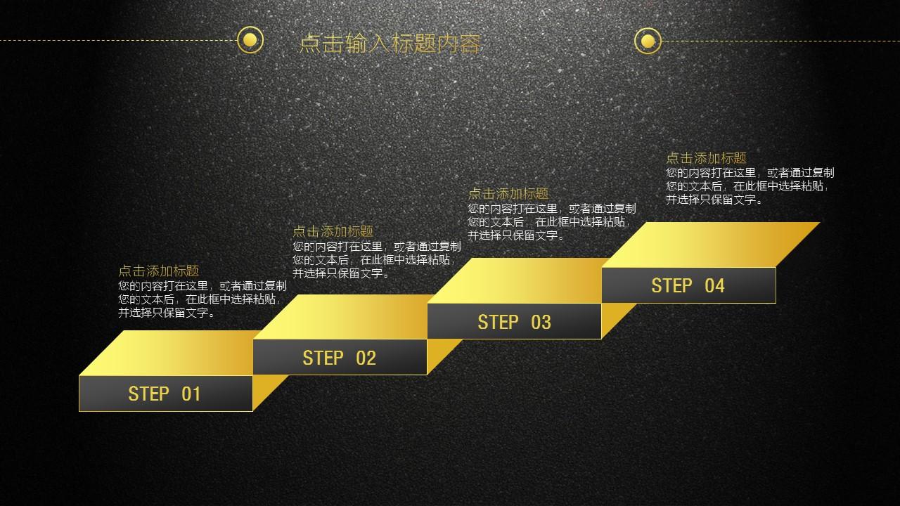 年终工作总结暨新年计划PPT模板_预览图18