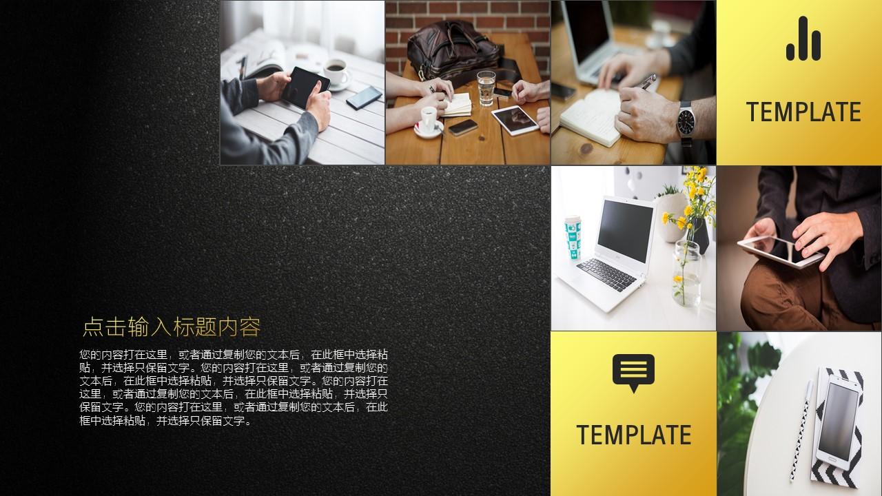 年终工作总结暨新年计划PPT模板_预览图25