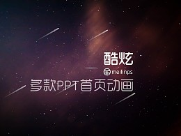 星空系列多款首页PPT模板下载