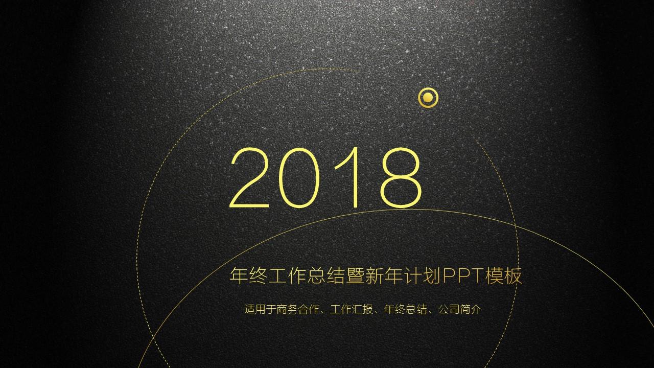 年终工作总结暨新年计划PPT模板_预览图28