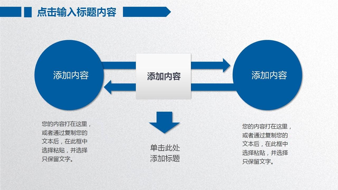 年度工作总结蓝色清新PPT模板下载_预览图27