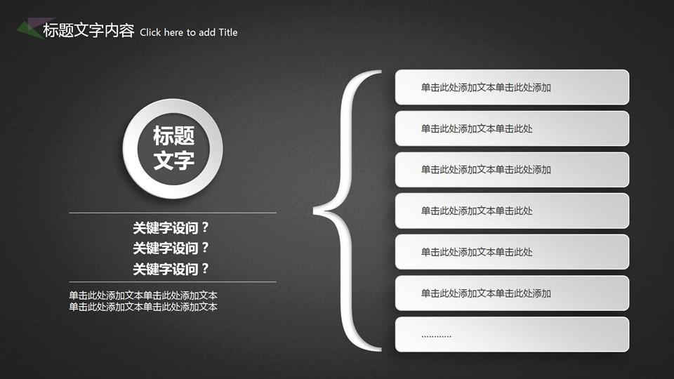 年终总结报告新年计划PPT模板下载_预览图7