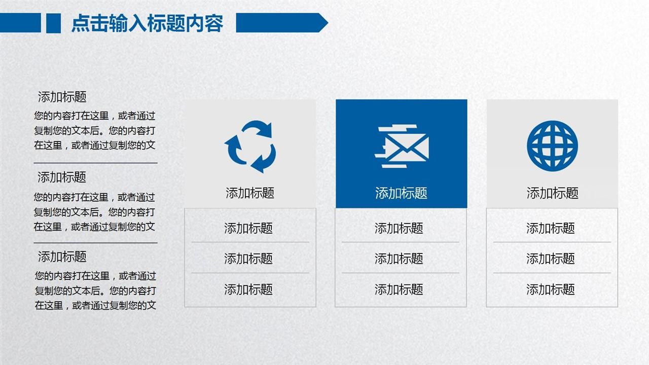 年度工作总结蓝色清新PPT模板下载_预览图33