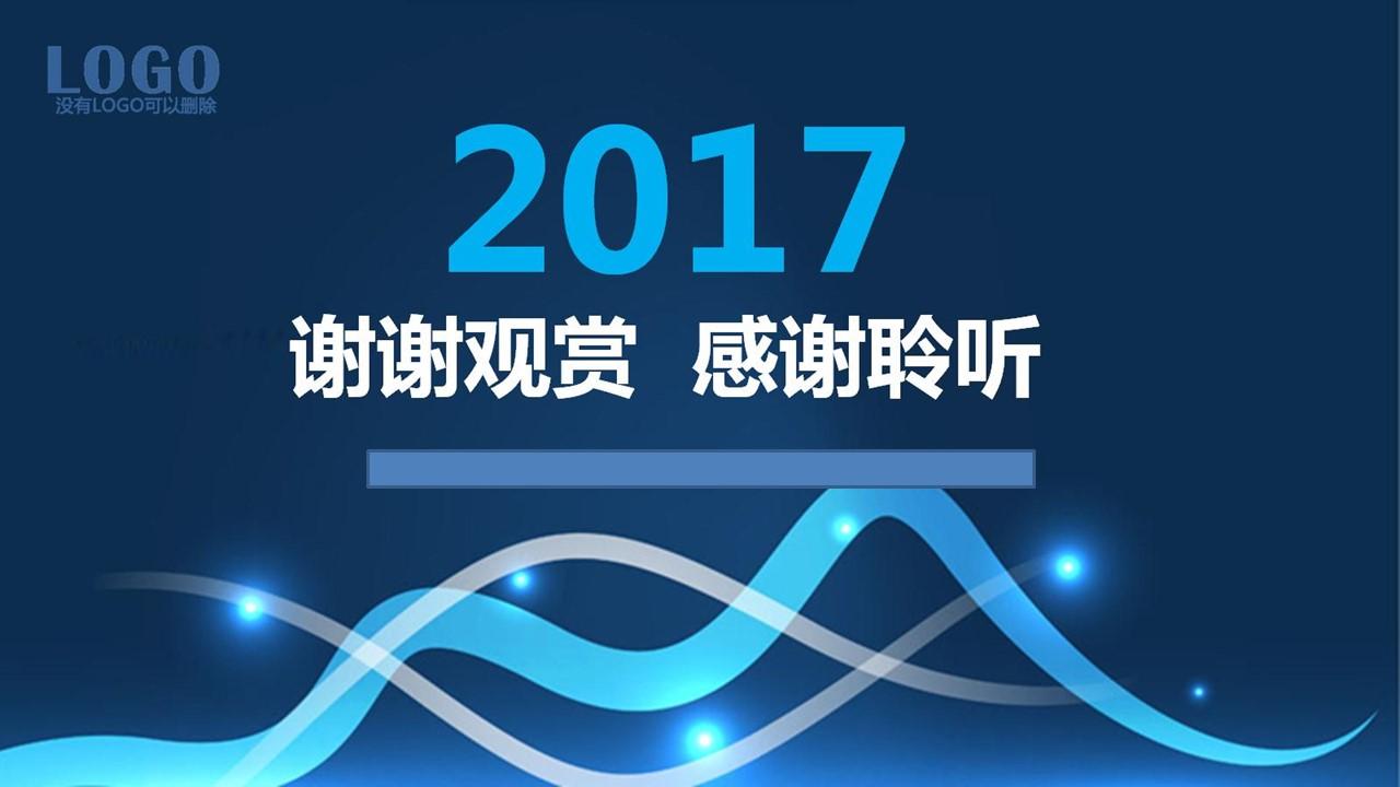 年度工作总结蓝色清新PPT模板下载_预览图36