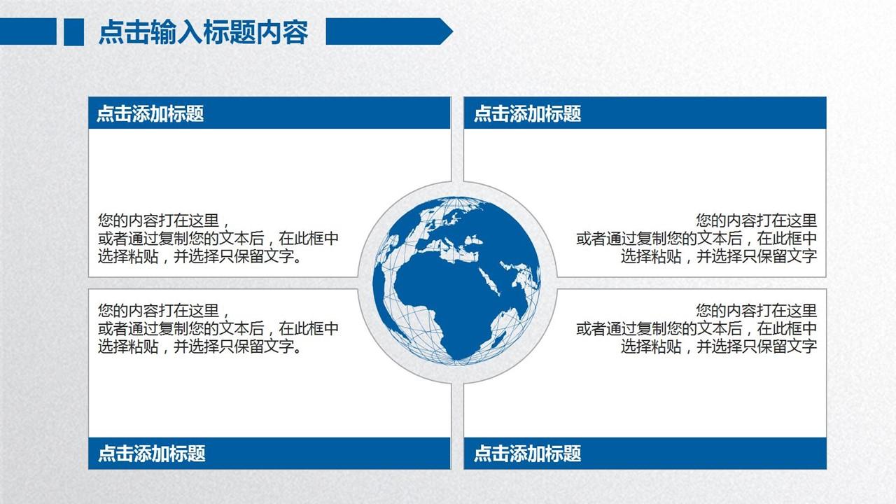 年度工作总结蓝色清新PPT模板下载_预览图35