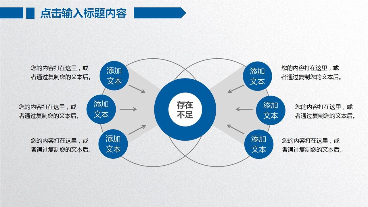年度工作总结蓝色清新PPT模板下载_预览图24