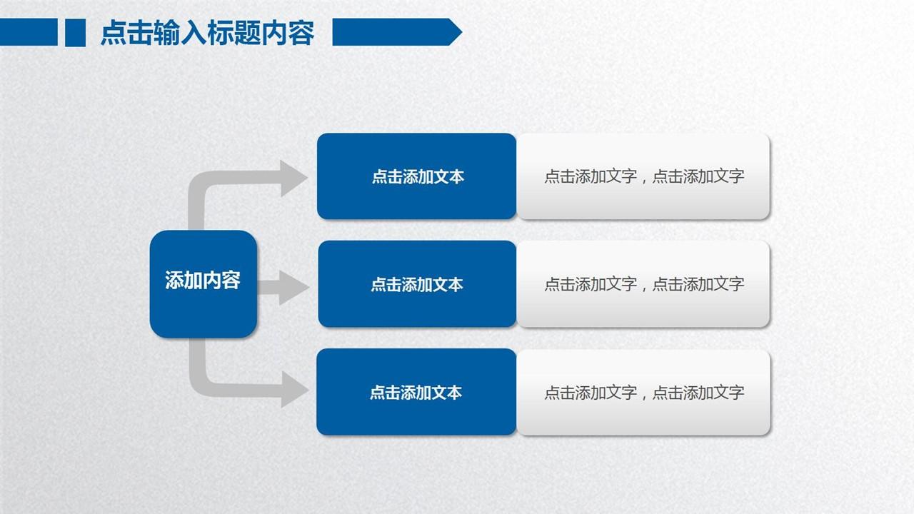 年度工作总结蓝色清新PPT模板下载_预览图26