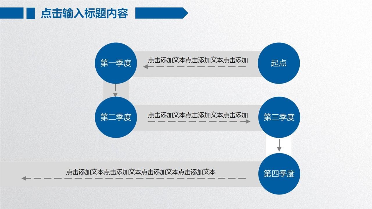 年度工作总结蓝色清新PPT模板下载_预览图32