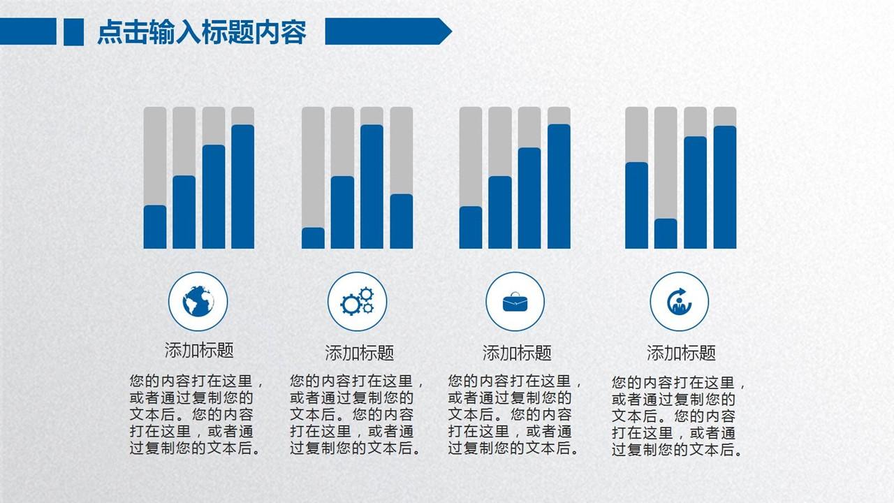 年度工作总结蓝色清新PPT模板下载_预览图18