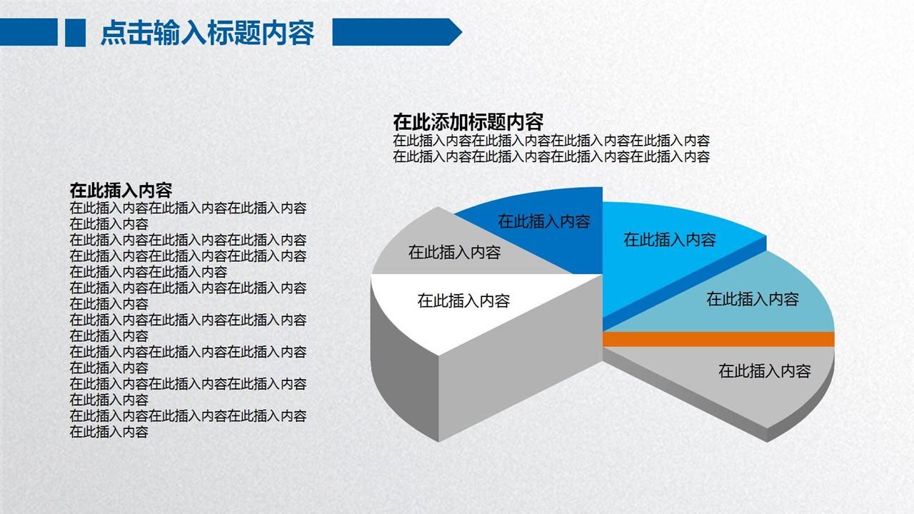 年度工作总结蓝色清新PPT模板下载_预览图17