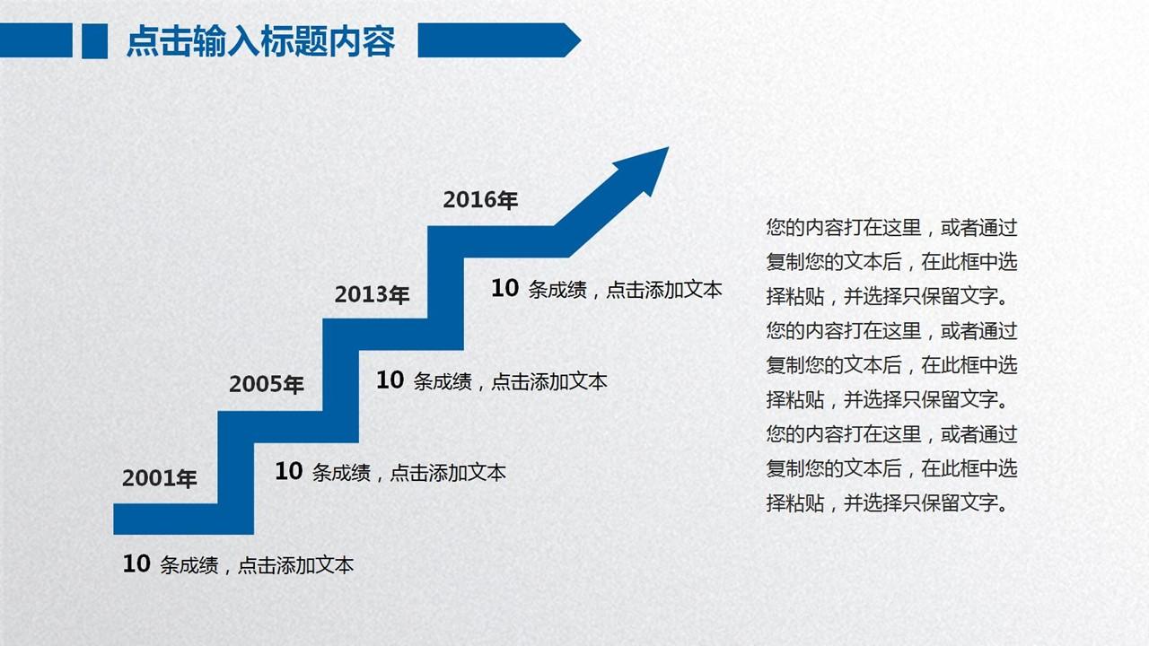 年度工作总结蓝色清新PPT模板下载_预览图25
